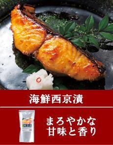 海鮮西京漬 1kg