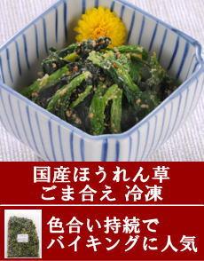 国産ほうれん草ごま和え 1kg 冷凍(6袋セット)