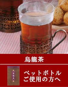 烏龍茶(粉末)300g