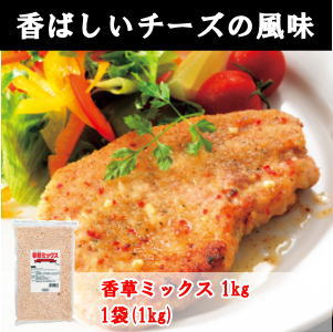 香草ミックス 1kg