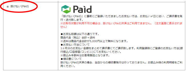 「Paid(掛け払い)」を選択