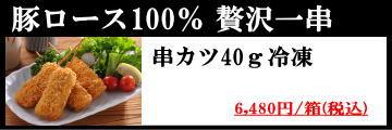 串カツ40g冷凍