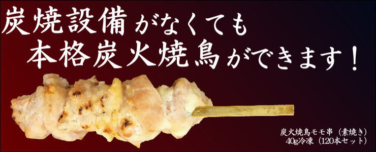 炭火焼鳥モモ串(素焼き) 40g 冷凍