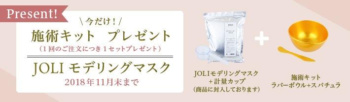 JOLIモデリングマスク