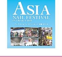 アジアネイルフェスティバル