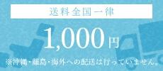 送料全国一律1000円
