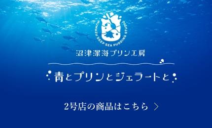 沼津深海プリン工房 青とプリンとジェラートと 2号店の商品はこちら