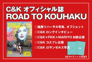 ROAD TO KOUHAKU