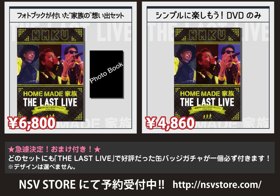 HOME MADE 家族「THE LAST LIVE 〜家族のみんなに心からサンキュー〜 at Zepp Namba」