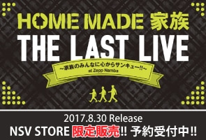 HOME MADE 家族 THE LAST LIVE 〜家族のみんなに心からサンキュー〜 at Zepp Namba