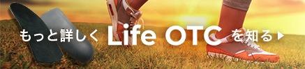 もっと詳しく Life OTCを知る