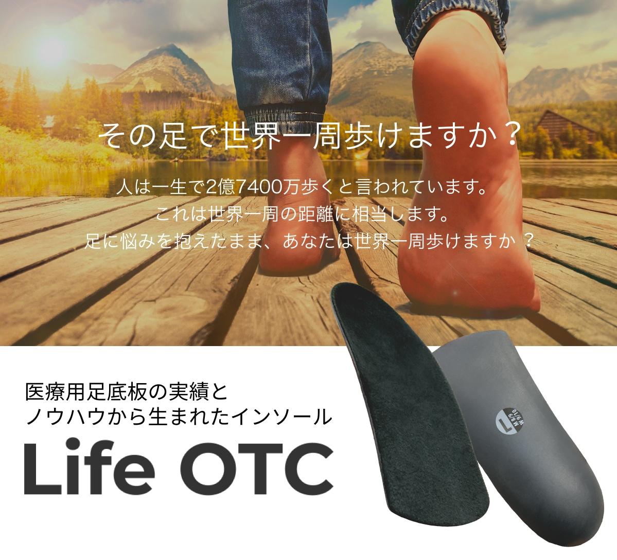 Life-OTC あなたのLIFEをサポートするインソール