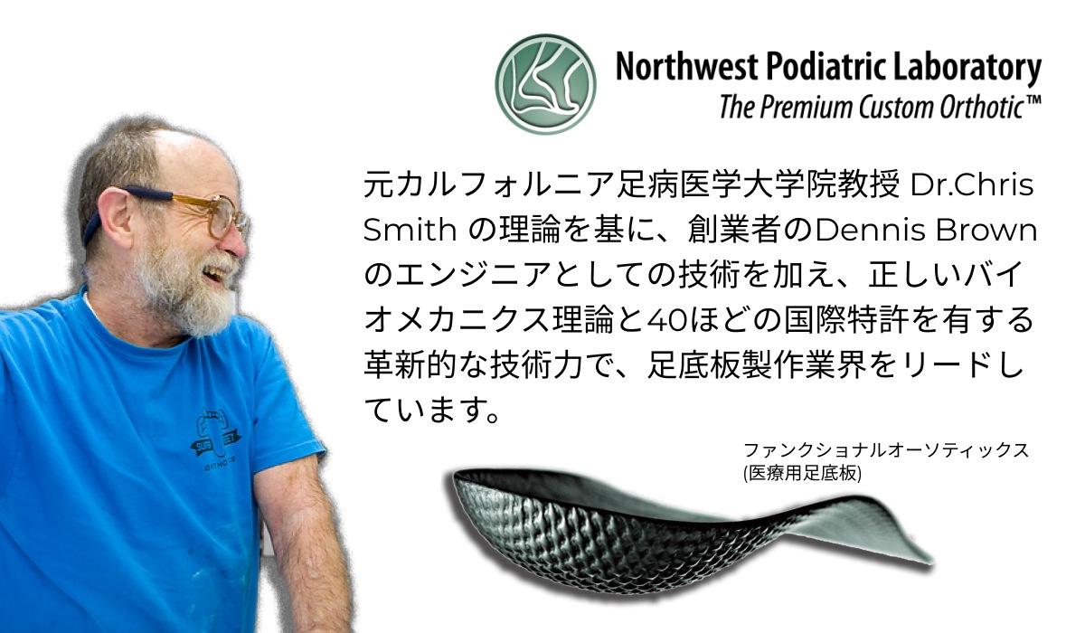 足病医 Dr.Chris Smith