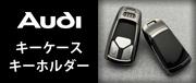 Audiキーケース・キーホルダー