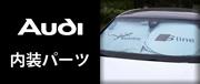 Audi内装品