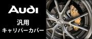 Audi汎用キャリパーカバー