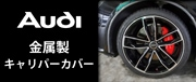 Audi金属製キャリパーカバー