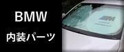 BMW内装パーツ