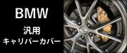 BMW汎用キャリパーカバー
