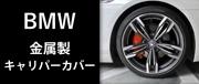 BMW金属製キャリパーカバー