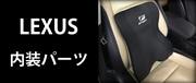 LEXUS内装パーツ