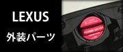 LEXUS外装パーツ