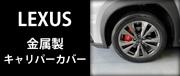 LEXUS金属製キャリパーカバー