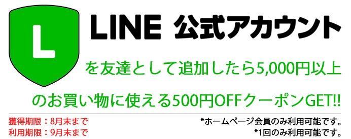 LineCouponBanner