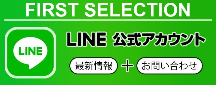 LineBanner