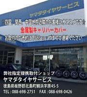 ヤマダタイヤサービス