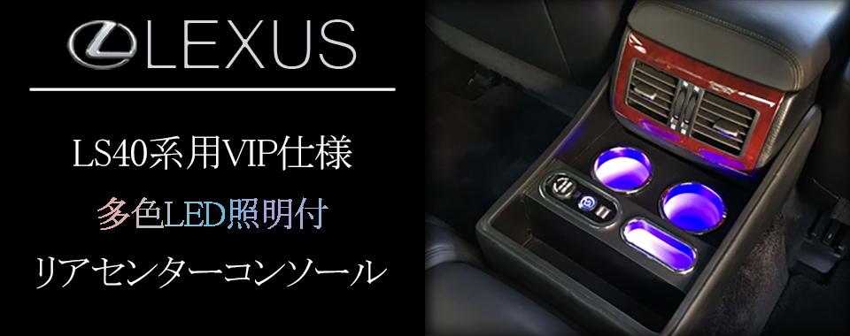 レクサス内装パーツLS40系⽤多⾊LED照明付きリアセンター商品詳細ページ
