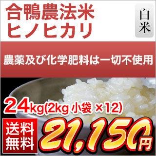 合鴨農法米ヒノヒカリ 24kg