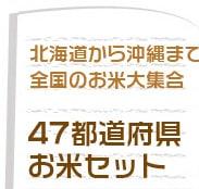 北海道から沖縄まで全国のお米大集合 47都道府県お米セット