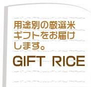 用途別の厳選米ギフトをお届けします。 GIFT RICE