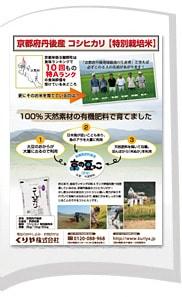 食味ランキング特Aランク通算10回 京都丹後コシヒカリ