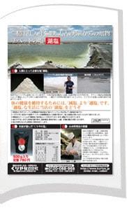 ミネラル豊富な天然塩【塩湖】チベットの塩のカタログイメージ
