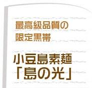 日本三大素麺 最高級品質の限定黒帯 小豆島素麺「島の光」