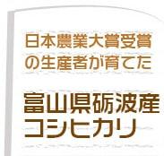 日本農業大賞受賞の生産者が育てた