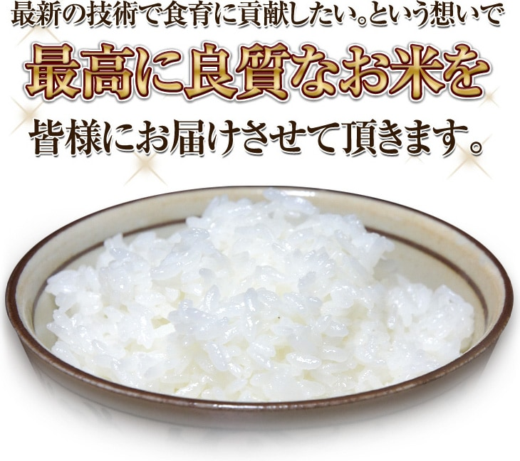 最新の技術で食育に貢献したいという思いで最高に良質なお米を皆様にお届けさせて頂きます。