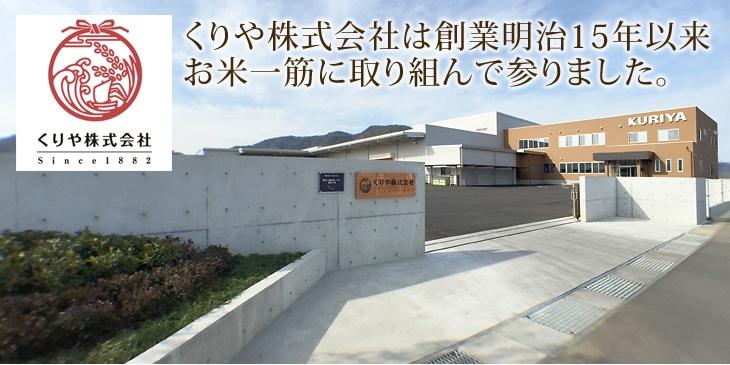 くりや株式会社は創業明治15年以来、130年間に渡りお米一筋に取り組んで参りました。