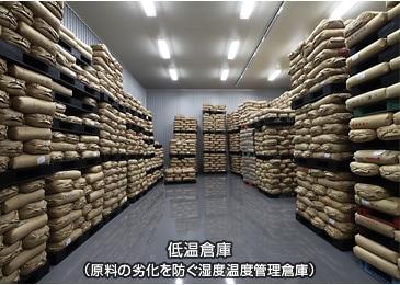 低温倉庫 原料の劣化を防ぐ湿度温度管理倉庫