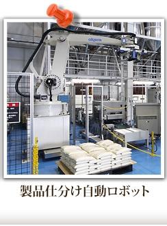 製品仕分け自動ロボット