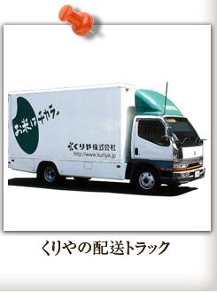 くりやの配送トラック