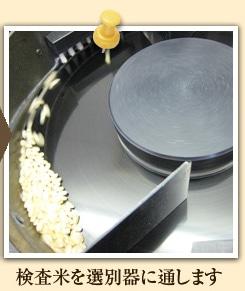 検査米を選別器に通します