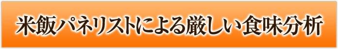 米飯パネリストによる厳しい食味分析