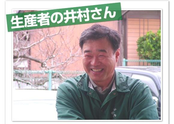 生産者の井村さん
