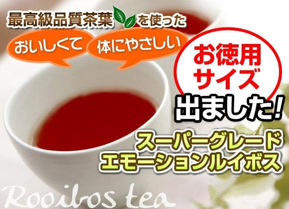 最高級品質茶葉を使った スーパーグレードエモーションルイボスティー お徳用サイズでました。