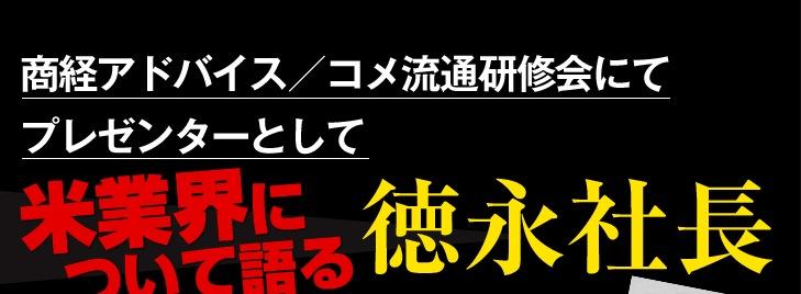 商経アドバイス/米流通研修会にてプレゼンターとして米業界について語る徳永社長