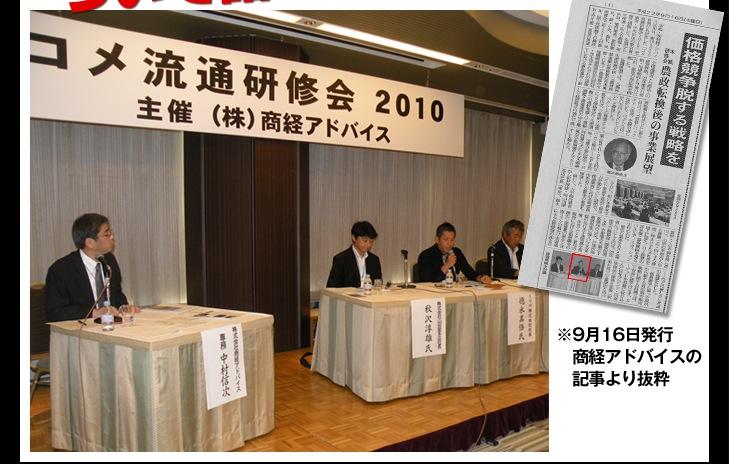 ※9月16日発行 商経アドバイスの記事より抜粋