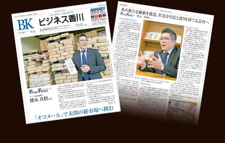 日経Business 香川に掲載されました。